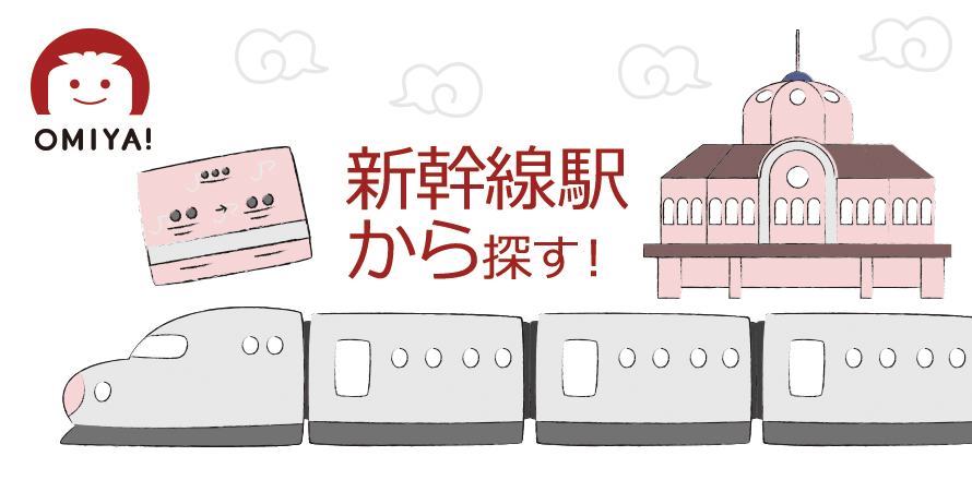 新幹線駅から探す!