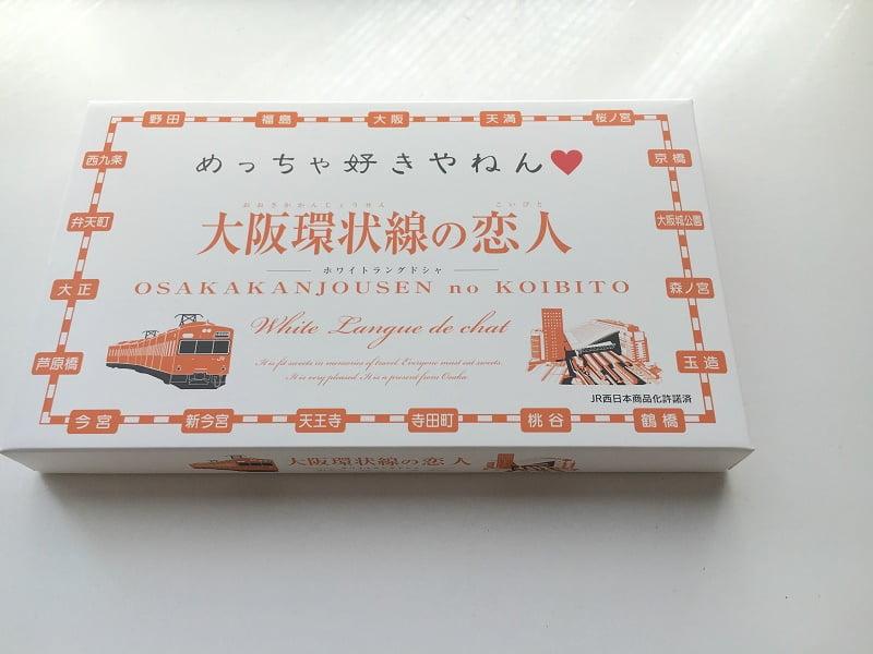 大阪環状線の恋人外装