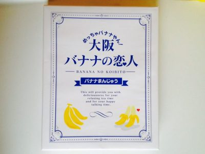 めっちゃバナナやん!大阪バナナの恋人