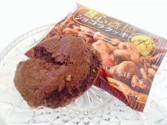 大阪心斎橋ショコラクッキー