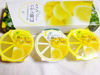 広島レモンジュレ