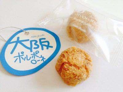 幸せを運ぶお菓子 大阪ポルポローネ