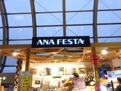 ANA FESTA(ANAフェスタ)がある空港一覧とお土産をカードなどで割引して買う方法