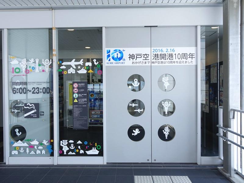 神戸空港の入口