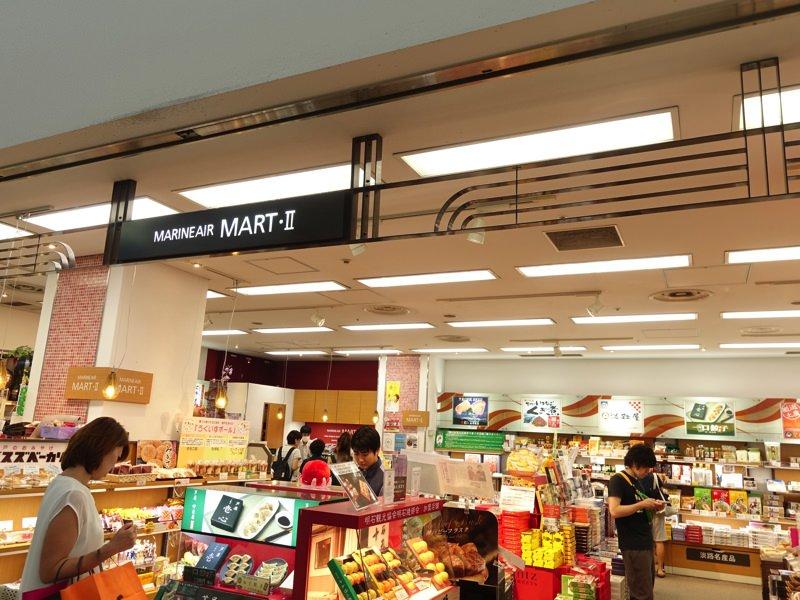 神戸空港 MART2 おみやげ屋