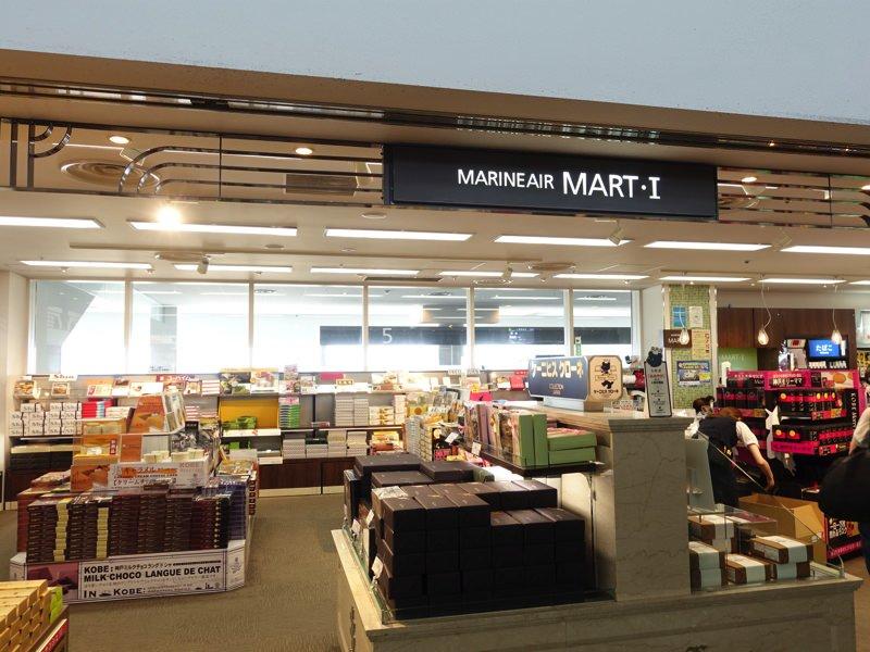 神戸空港 MART1 おみやげ屋