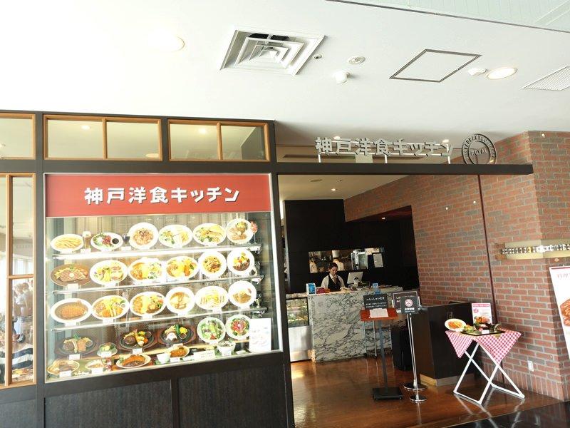 神戸空港 洋食キッチン
