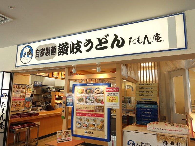 神戸空港 たもん庵