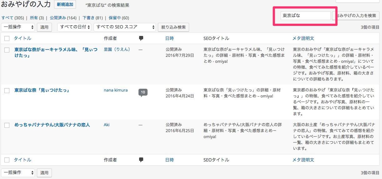 おみやげの入力画面 「東京ばな」で検索