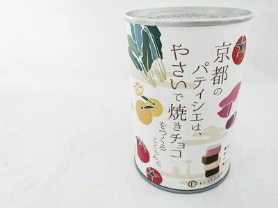 京都のパティシエは、野菜で焼きチョコをつくることもある