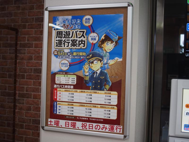表 鳥取 空港 時刻 鳥取空港 →