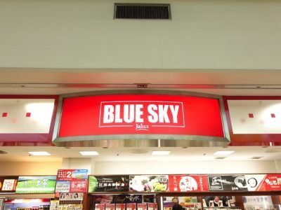 BLUE SKY(ブルースカイ)がある空港一覧とおすすめのお土産・割引クーポンなどで安く買う方法のまとめ