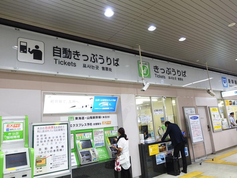 姫路駅の自動きっぷうりば
