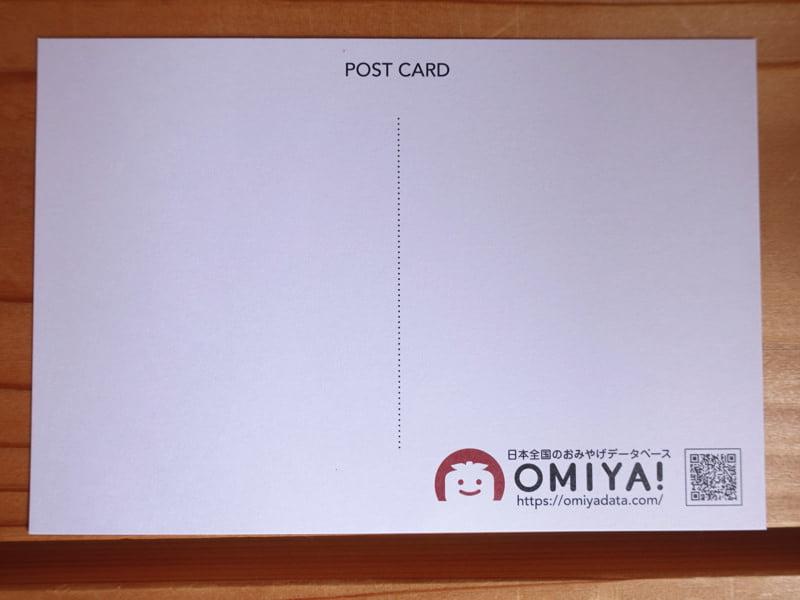 OMIYAのポストカード