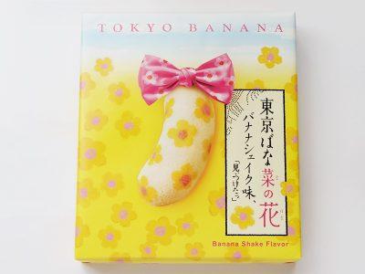東京ばな菜の花 バナナシェイク味、「見ぃつけたっ」