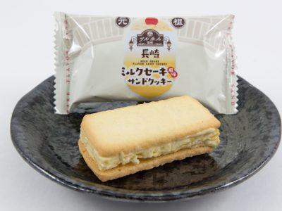 長崎ミルクセーキ風味サンドクッキー