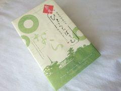 奈良大和茶 ひとくちバウム