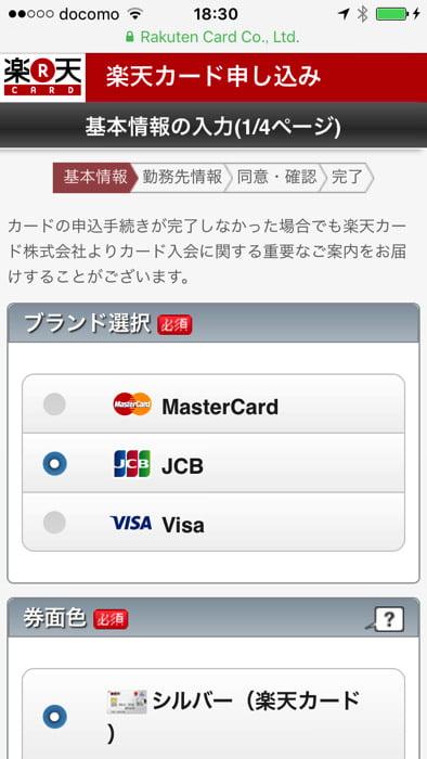 楽天カードの申込手順