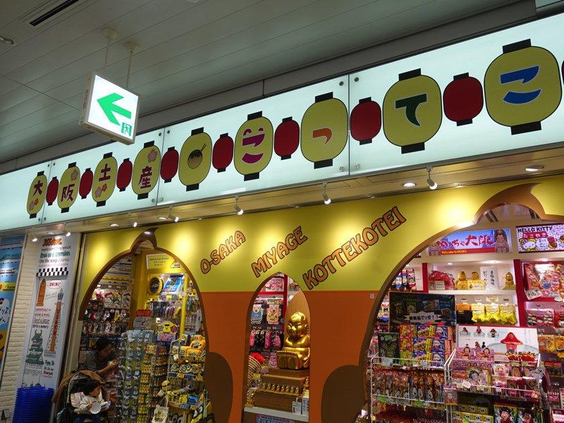 新大阪駅のお土産屋