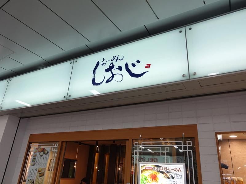 新大阪駅のラーメン屋