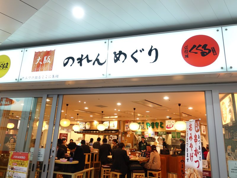 新大阪駅の飲食街