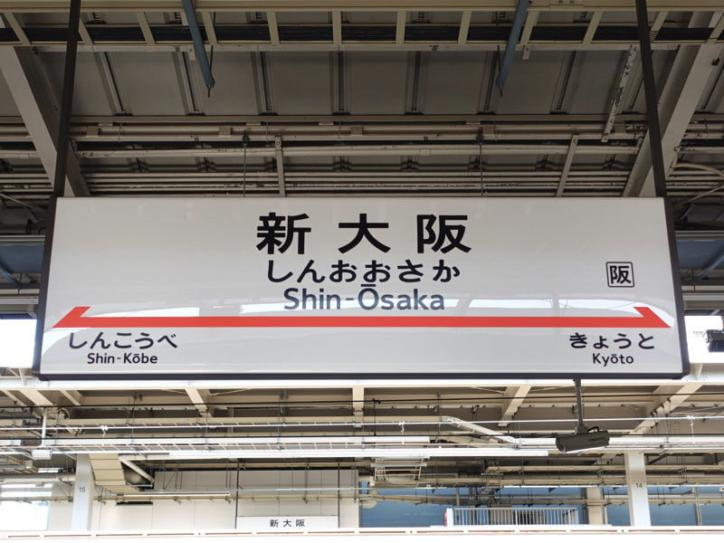 新大阪駅の看板