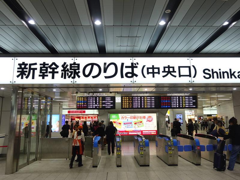 新大阪駅の改札