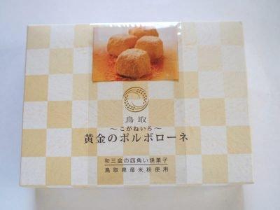 鳥取〜こがねいろ〜黄金のポルボローネ