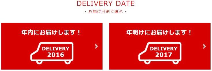 お楽しみ袋のお届け日選択画面
