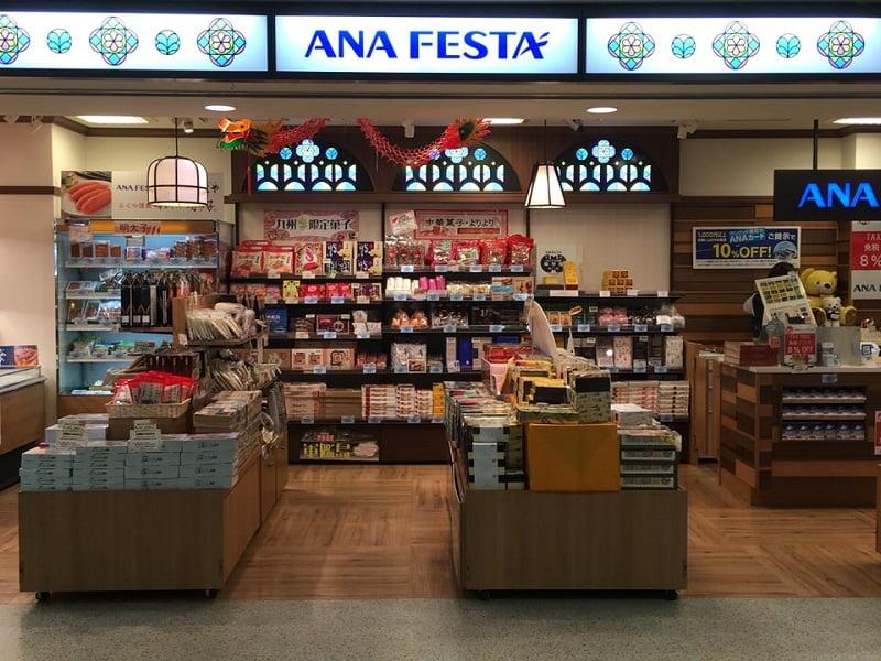 長崎空港内 anafesta
