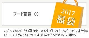 阪急百貨店福袋のカテゴリ