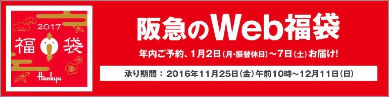 阪急Web福袋