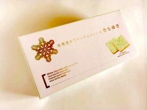 北海道ホワイトチョコレートきらゆき外装