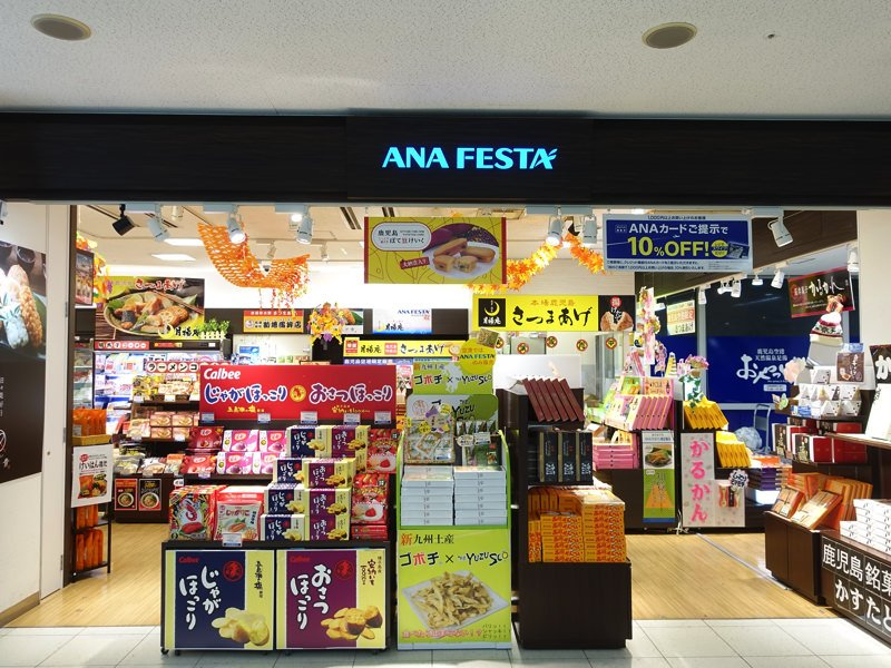 鹿児島空港のお土産屋 ANA FESTA