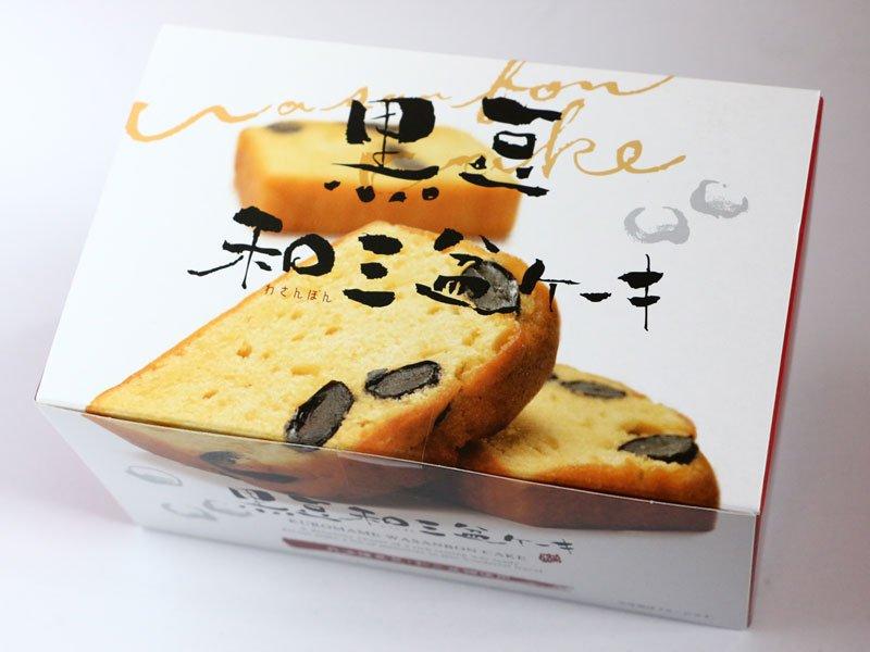 黒豆和三盆ケーキ外装写真