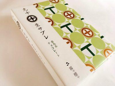 丸十生サブレ 霧島茶チョコレート