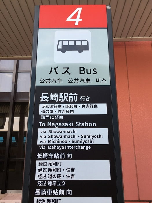 長崎空港バスのりば