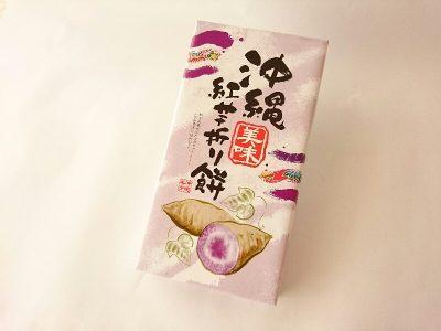 沖縄 紅芋折り餅