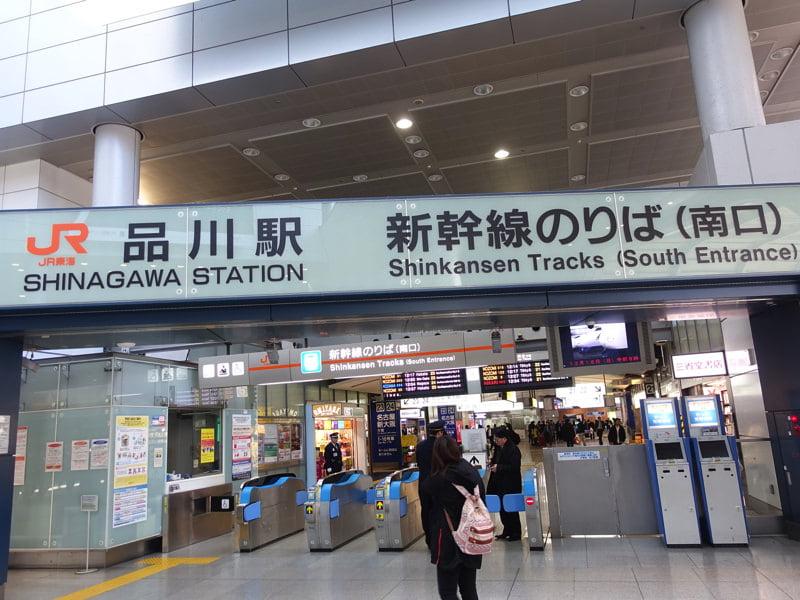 新幹線品川駅