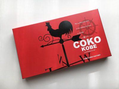 COKO KOBE ショコラタルトクッキー