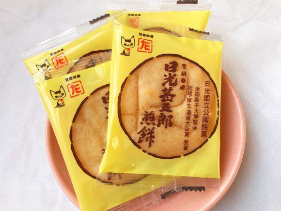 日光甚五郎煎餅 開封した写真