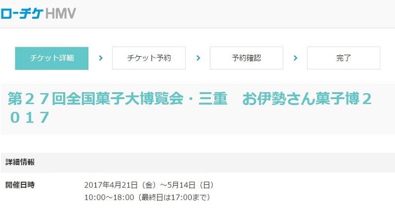 第27回全国菓子大博覧会 入場券購入画面1