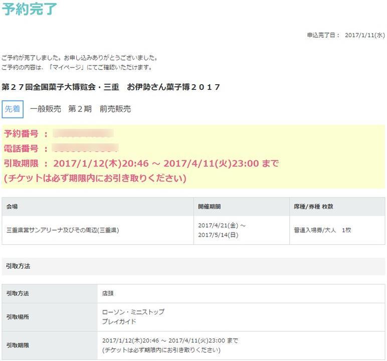 第27回全国菓子大博覧会 入場券購入画面2