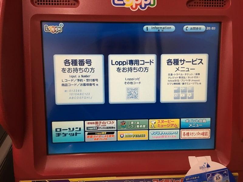 菓子博入場券をLoppiで購入1