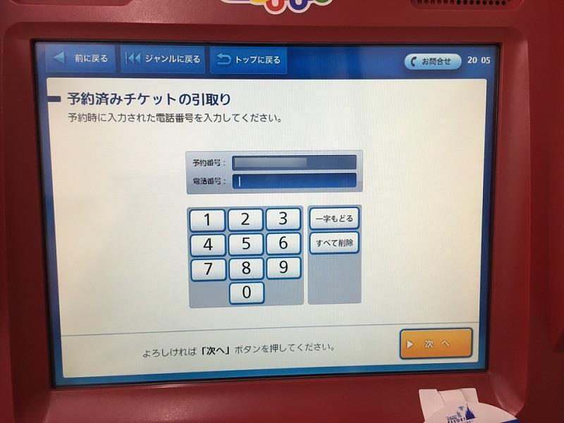 菓子博入場券をLoppiで購入 電話番号入力