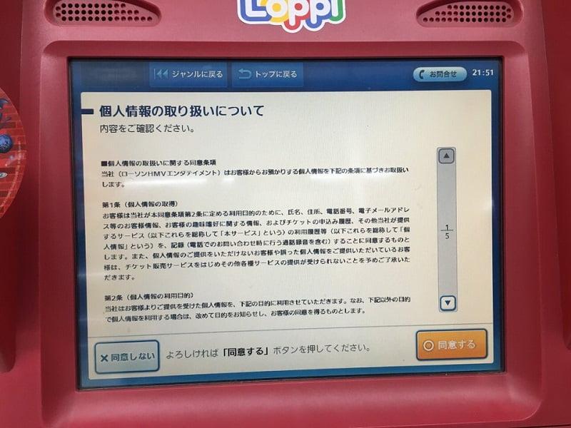 菓子博入場券をLoppiで購入 確認画面