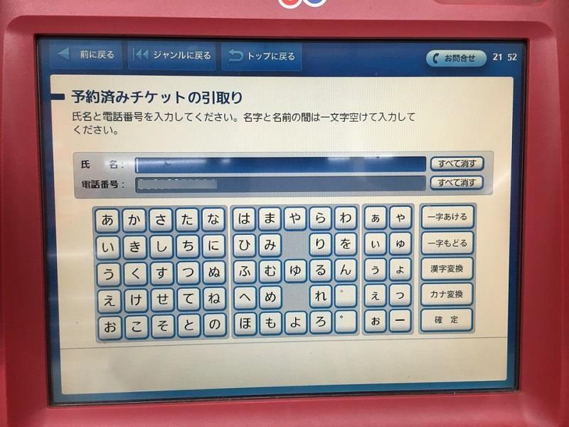 菓子博入場券をLoppiで購入 名前入力