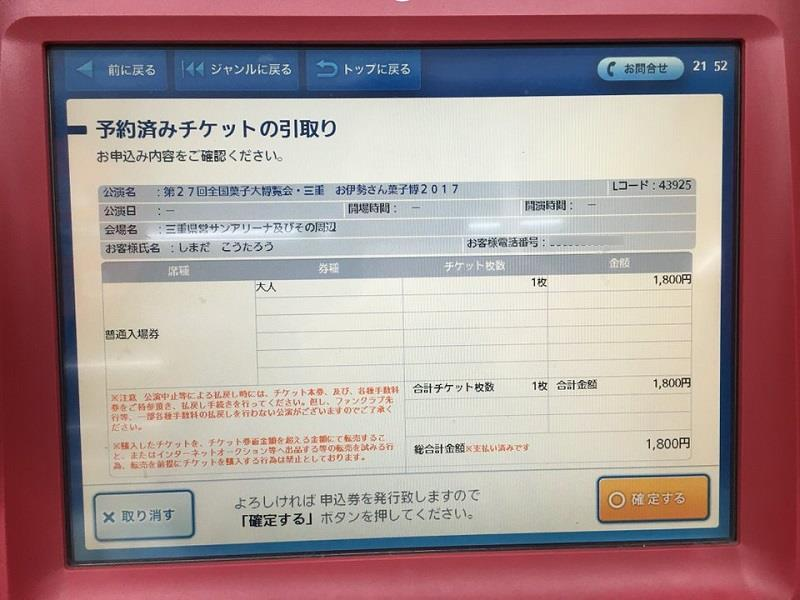 菓子博入場券をLoppiで購入 最終確定画面