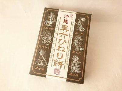 沖縄 黒六ひねり餅