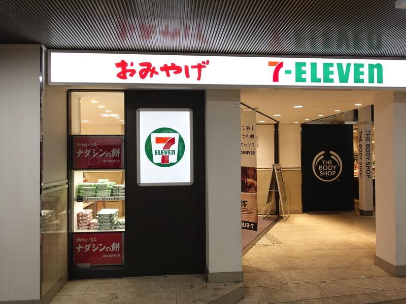 JR三ノ宮駅 アントレマルシェ
